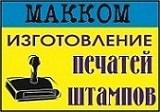 макком