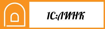 Сервис 1С:Линк