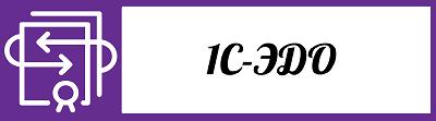 Сервис 1С-ЭДО - обмен счетами-фактурами и другими юридически значимыми документами