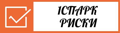 1СПАРК Риски - Оценка надежности и мониторинг контрагентов в программах 1С